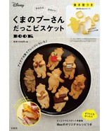 Winnie the Pooh Hugging Cookie Book w/Cookie Cutter Mold /Japanese Sweet... - $34.23