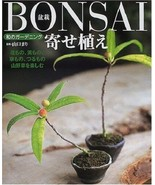 Fully Illustrated Guide to Bonsai Yoseue Beautiful Wild Grasses of Japan - $18.09