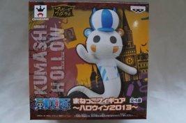 One Piece copy cat figure Halloween 2013 negative Hollow x Coomassie sin... - $30.42