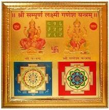11x11 Inch shri Shree sampurna sampoorna Laxmi Ganesh Yantra for Wealth ... - $9.13
