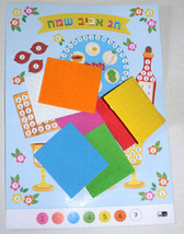 Judaica Pesach Passover Color by Numbers Creation Stickers Children Teaching Aid image 3