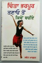 How can fear and stress be Reduced? translated in Punjabi SWETT MARDEN B... - $13.60