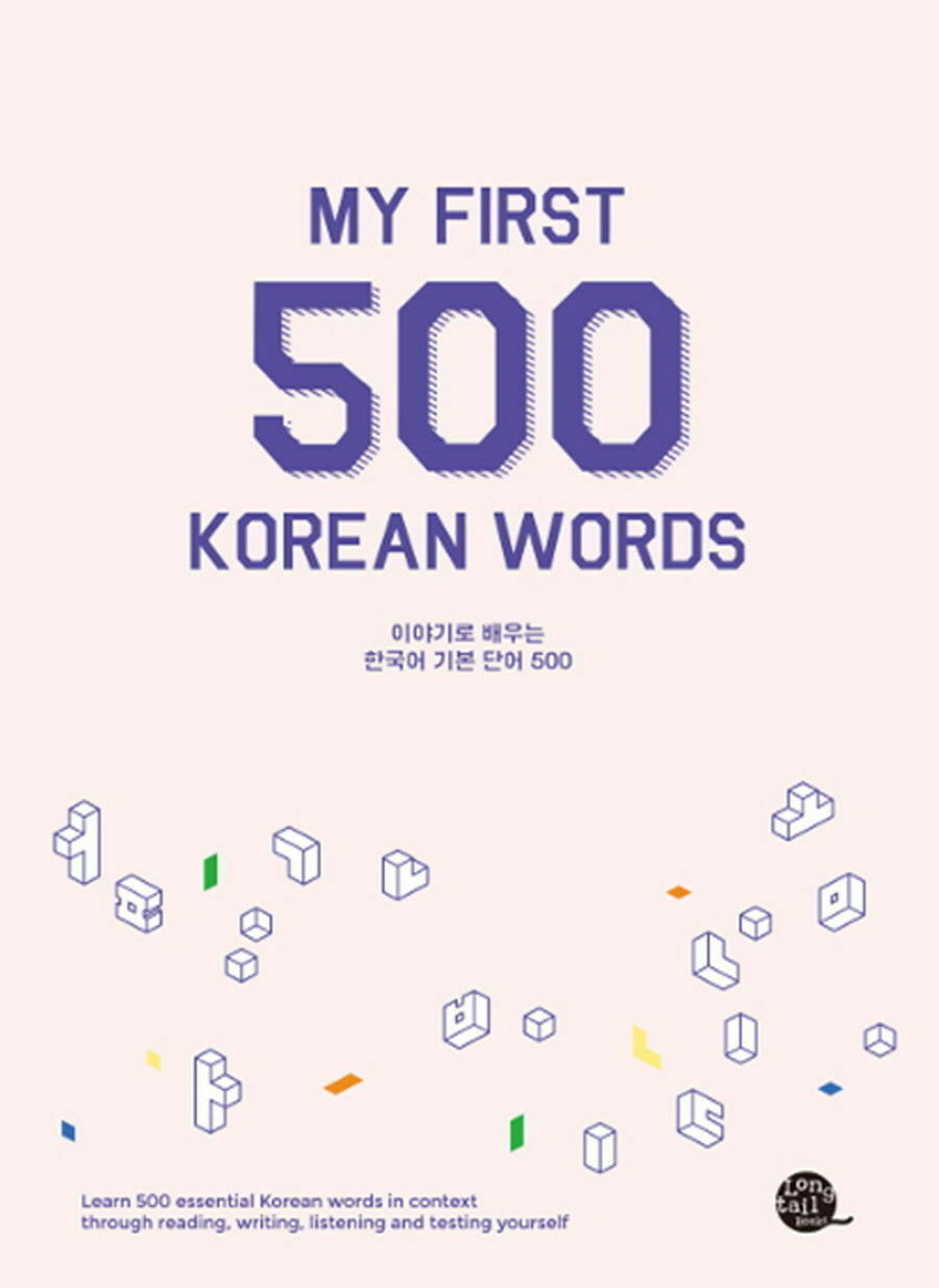 [TTMIK] My First 500 Korean Words Vocabulary TOPIK Voca Talk To Me In Korean