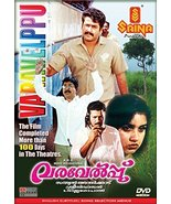 Varavelppu Malayalam DVD [DVD] - $14.84
