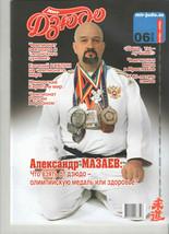 Magazine World of judo. No. 6 October - November, 2018. - $8.17