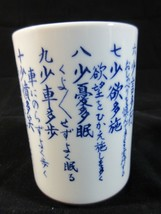 Vintage Chinese Character Ceramic Pen Pencil Holder Round Blue White - £13.31 GBP