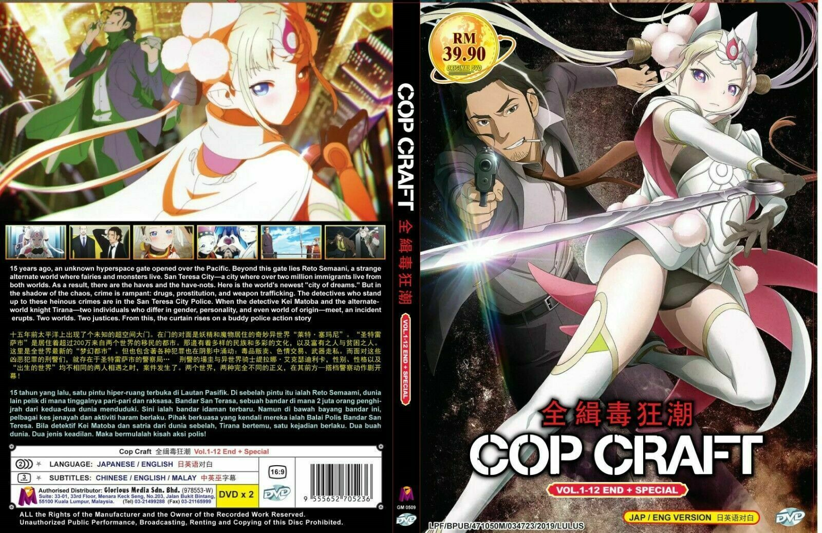 Cop Craft Vol.1-12 End + Special English Dubbed Ship From USA