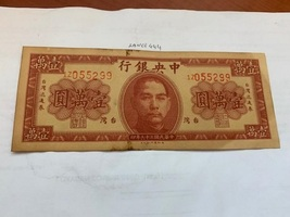 China 10000 yuan banknote 1947 - $7.95
