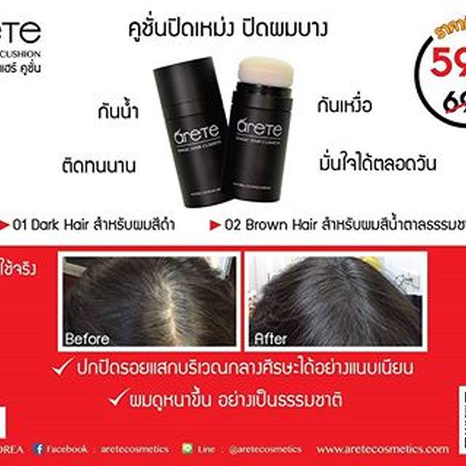 ARETE MAGIC HAIR CUSHION COLOR BLACK 12g. NOURISH HAIR AND SCALP FOR KOREA NEW