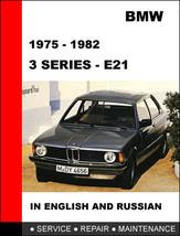 Bmw 3 Series 1975 - 1982 E21 Workshop Service Repair Factory Manual - $14.95