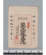 Vintage Japanese Pharmacy Medicine Envelope Unique Name Kanji SHIKI KANPO - $21.78