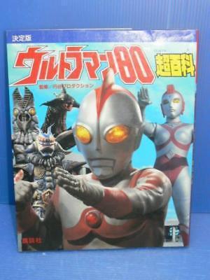 Japanese Ultraman Illustrations Book - Ultraman 80 Encyclopedia 1992