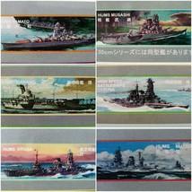 6 Nichimo 30cm Motorized warships Musashi, Yamato, Mutsu, Hygua, Haruna,... - $197.60
