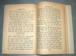 Judaica Pesach Passover Illustrated Aryeh Allweil Haggadah Hebrew Israel Antique image 5