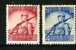 1941 Conscription Law Set of 2 Manchukuo Postage Stamps Catalog 138-39 MNH