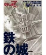 Mazinger Z Kuroganenoshiro Book Nagai Go MazingerZ Robot anime Illustrat... - $26.20