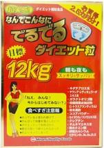 ☀ Minami Healthy Food Diet 75 packs for 2,5 month leave Super feeling F - $31.09