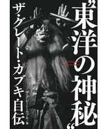The Mystery Of The Orient The Great Kabuki Autobiography Japanese Wrestl... - $29.21