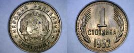 1962 Bulgarian 1 Stotinka World Coin - Bulgaria - $4.99