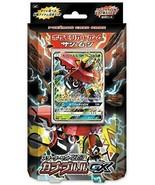 Pokemon card game Sun & Moon Starter Set remodeling Cap-Bururu GX - $74.72