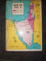 1967 6 Days War of Victory Dayan Rabin Paperback Book Photo Maps Hebrew Israel image 8