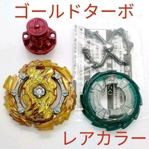 Beyblade Burst Wizard Fafnir Gold Turbo Layer Sen Weight Gun Metalic TAKARA TOMY - $98.43