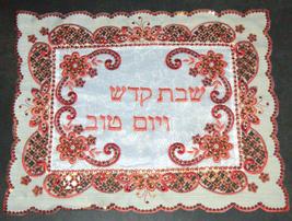 "Judaica Challah Cover Shabbat Kiddush Burgundy Embroidery Gold Sequin 16"" x 20"""