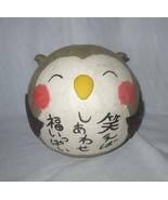 Japanese Paper Mache Owl Ball Shaped - $19.79